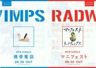 RADWIMPS/マニフェスト・携帯電話フライヤー