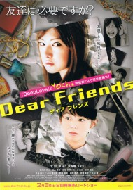 Dear Friends ディアフレンズ