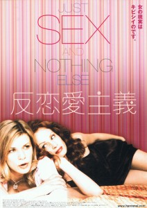 JUST SEX AND NOTHING ELSE 反恋愛主義