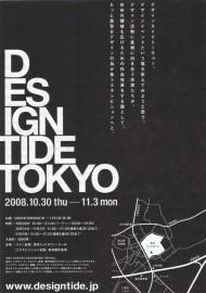 DESIGN TIDE TOKYO