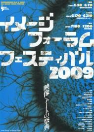 イメージフォーラムフェスティバル2009
