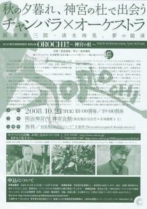 OROCHI 雄呂血