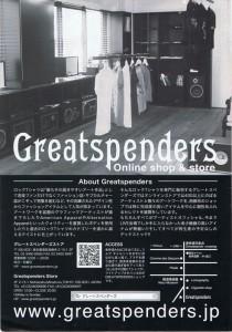 greatspenders.jpグレートスペンダーズ