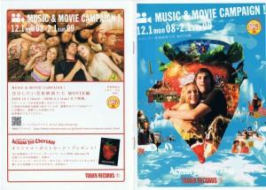 MUSIC & MOVIE CAMPAIGN