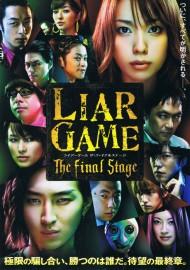 ライアー ゲーム / LIAR GAME