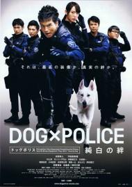 DOG×POLICE / 純白の絆