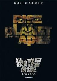 猿の惑星:創世記 Rise of the Planet of the Apes