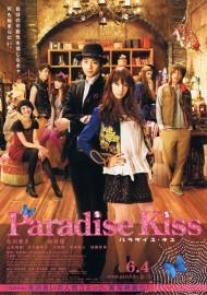 パラダイス・キス / Paradise Kiss
