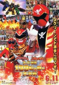 スーパー戦隊 199ヒーロー大決戦