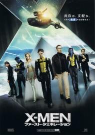 X-MEN ファースト・ジェネレーション
