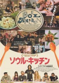ソウル・キッチン / SOUL KITCHEN