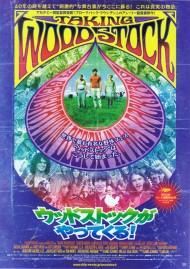 TAKING WOODSTOCK ウッドストックがやってくる!