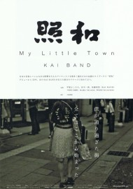 照和 / My Little Town / KAI BAND