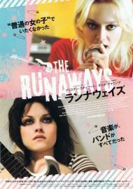 ランナウェイズ THE RUNAWAYS