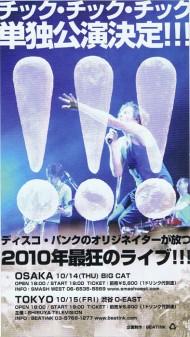 !!! チックチックチック2010 Japan tour