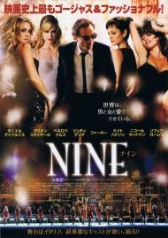 NINE ナイン