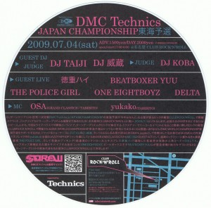 DMC Technics JAPAN CHAMPIONSHIP 2009