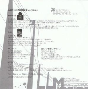 Lovelifemusic 2nd anniversary