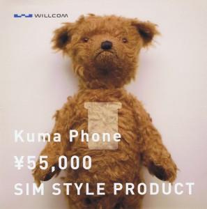 Kuma Phone WILLCOM