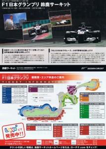 F1 SUZUKA 鈴鹿2010