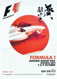 F1 SUZUKA 鈴鹿2011