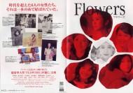 FLOWERS-フラワーズ-