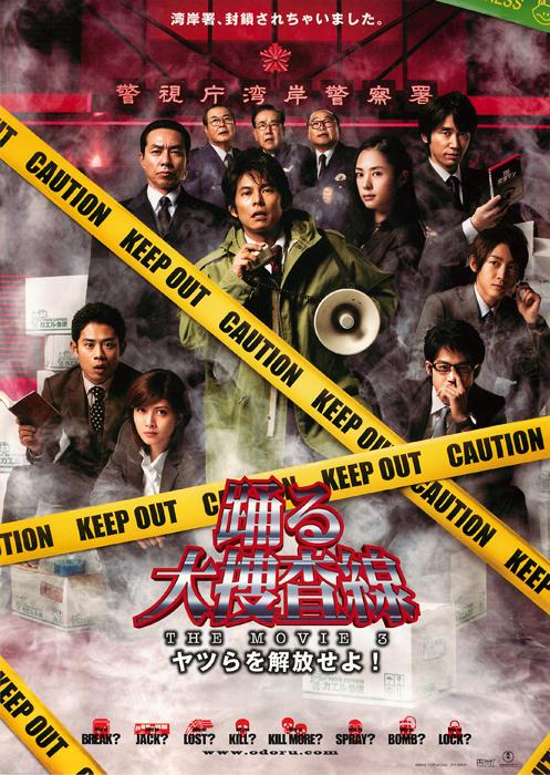 「踊る大捜査線 the movie3 ヤツらを解放せよ」の画像検索結果
