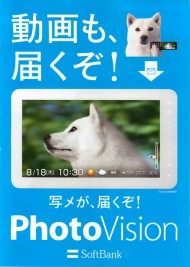 PhotoVision SoftBank