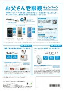 かんたん携帯 SoftBank