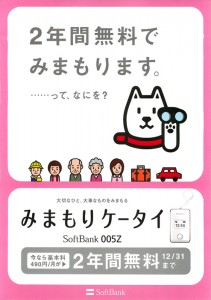 みまもりケータイ SoftBank