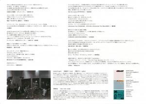 calendula / naomi & goro & 菊池成孔