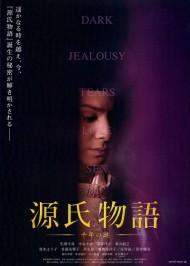 源氏物語-千年の謎-