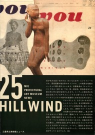 HILL WIND vol.25