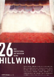 HILL WIND vol.26