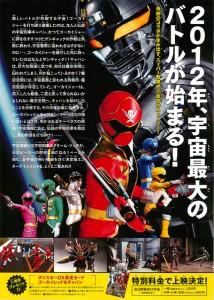 海賊戦隊ゴーカイジャー VS 宇宙刑事ギャバン THE MOVIE