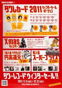 タワーレコードウィンターセール!! 2011