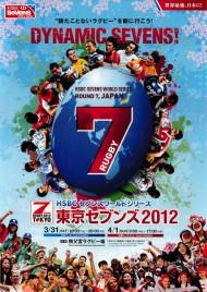 東京セブンズ2012