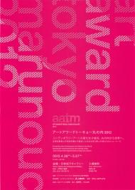 アートアワードトーキョー丸の内2012