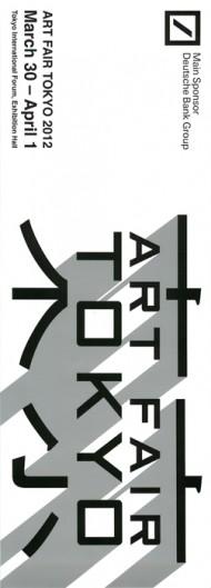 アートフェア東京 ART FAIR TOKYO 2012