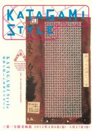 KATAGAMI Style 世界が恋した日本のデザイン