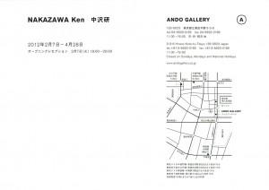 NAKAZAWA Ken 中沢研