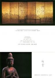 祥雲 SHOUUN ORIENTAL ART