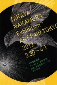 中村貴弥個展 アートフェア東京2012