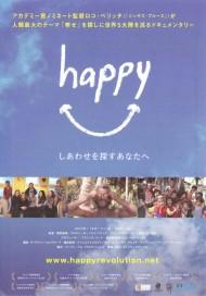 happy 幸せを探すあなたへ