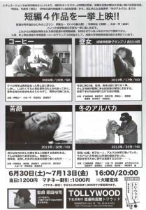 原田裕司特集上映feat.ニゴリン