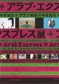 アラブ・エクスプレス展