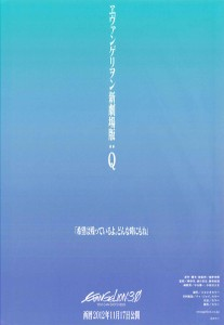 エヴァンゲリオン新劇場版:Q