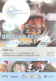 ベルギービール ウィークエンド BELGIAN BEER WEEKEND