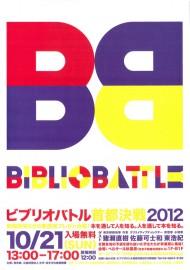 ビブリオバトル|BIBLIO BATTLE