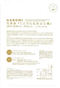 GABOMI 写真展「ことでん仏生山工場」
